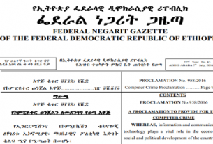 Ethiopia launches digital proclamations store