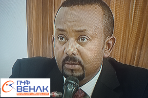 Ethiopian constitution lacks clarity, says PM Abiy