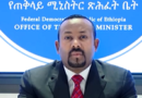 Ethiopia announces two more coronavirus patients