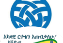 Ethiopia to increase COVID-19 daily testing to 14,000